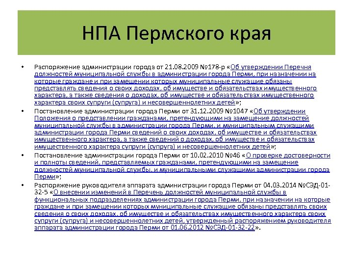 НПА Пермского края • • Распоряжение администрации города от 21. 08. 2009 № 178