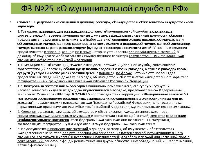 ФЗ-№ 25 «О муниципальной службе в РФ» • • • Статья 15. Представление сведений