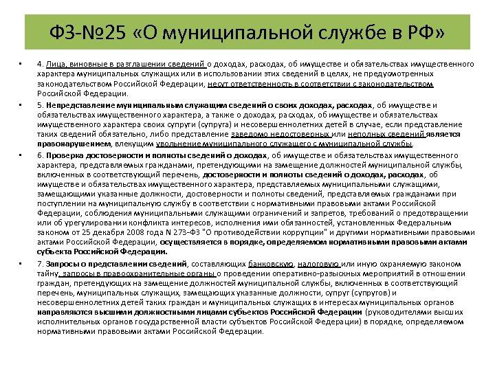 ФЗ-№ 25 «О муниципальной службе в РФ» • • 4. Лица, виновные в разглашении