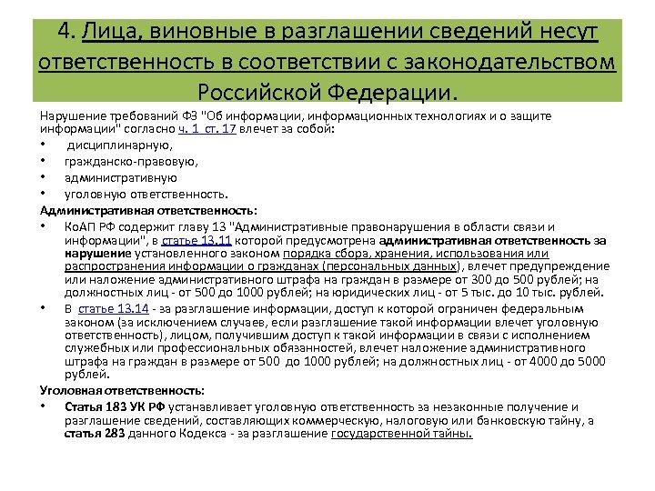 4. Лица, виновные в разглашении сведений несут ответственность в соответствии с законодательством Российской Федерации.