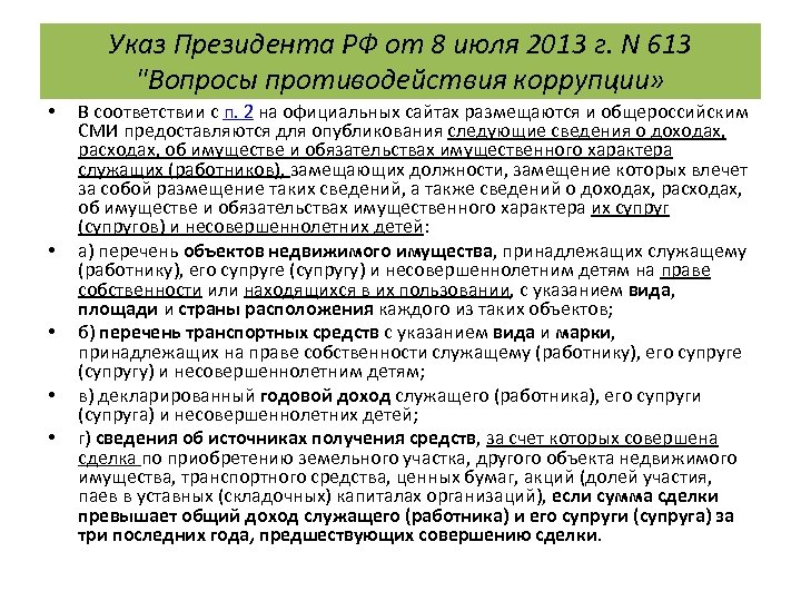 Указ Президента РФ от 8 июля 2013 г. N 613