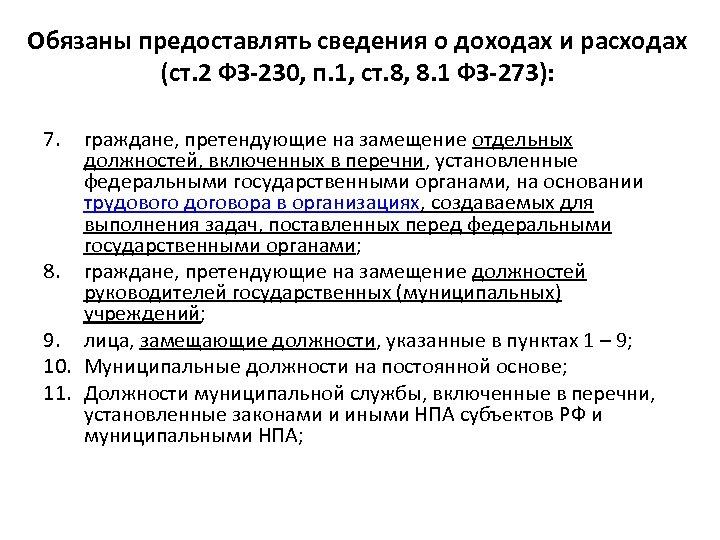 Обязаны предоставлять сведения о доходах и расходах (ст. 2 ФЗ-230, п. 1, ст. 8,