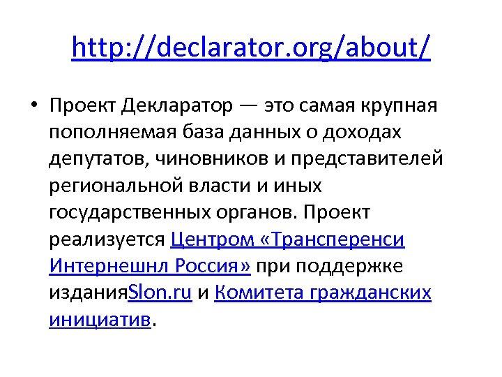 http: //declarator. org/about/ • Проект Декларатор — это самая крупная пополняемая база данных о