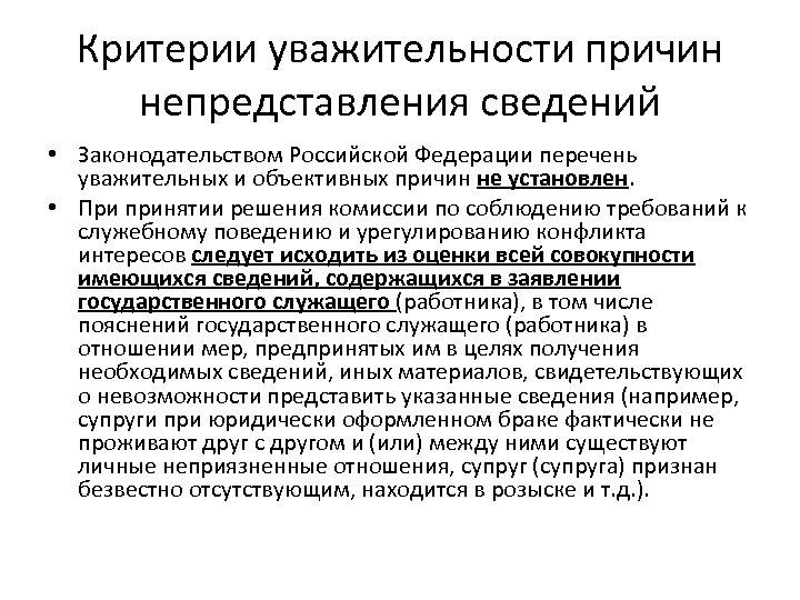 Критерии уважительности причин непредставления сведений • Законодательством Российской Федерации перечень уважительных и объективных причин