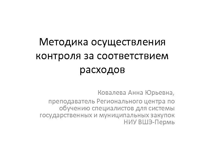 Методика осуществления контроля за соответствием расходов Ковалева Анна Юрьевна, преподаватель Регионального центра по обучению