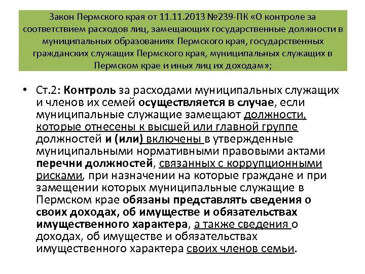 Закон Пермского края от 11. 2013 № 239 -ПК «О контроле за соответствием расходов