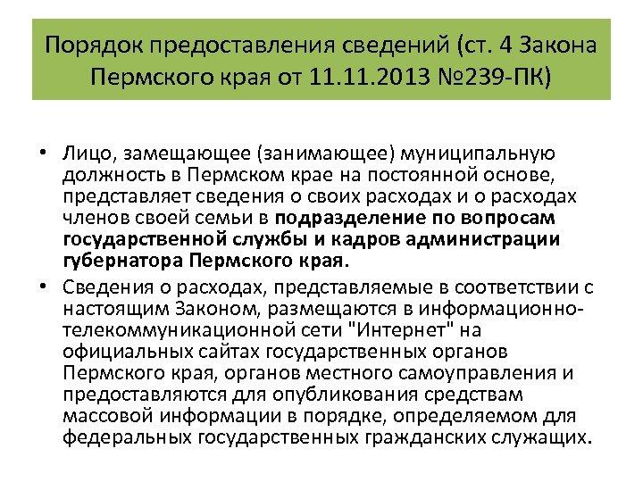 Порядок предоставления сведений (ст. 4 Закона Пермского края от 11. 2013 № 239 -ПК)