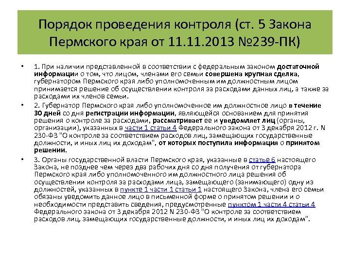 Порядок проведения контроля (ст. 5 Закона Пермского края от 11. 2013 № 239 -ПК)
