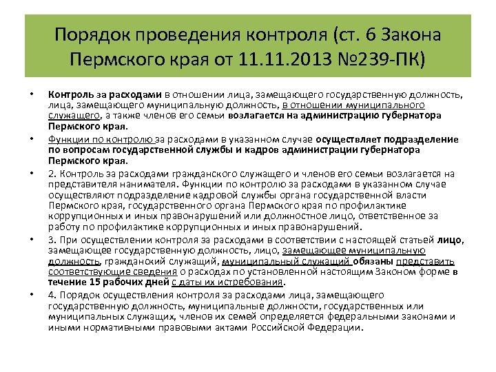 Порядок проведения контроля (ст. 6 Закона Пермского края от 11. 2013 № 239 -ПК)
