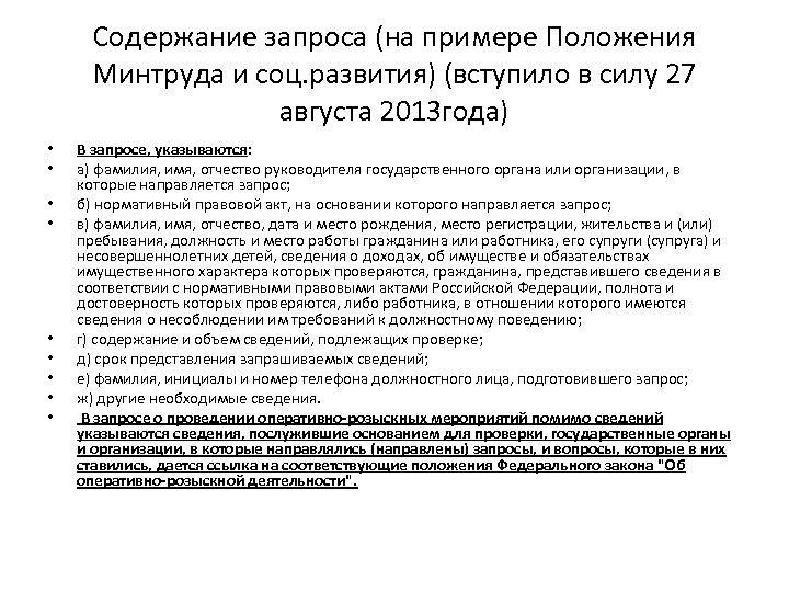 Содержание запроса (на примере Положения Минтруда и соц. развития) (вступило в силу 27 августа
