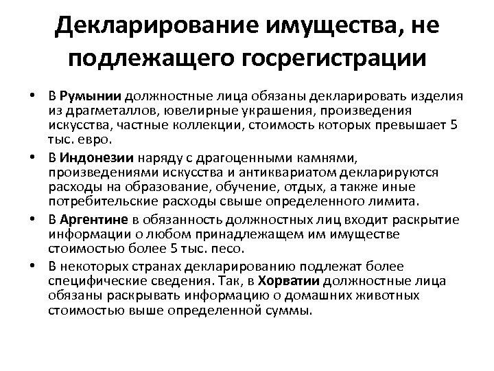 Декларирование имущества, не подлежащего госрегистрации • В Румынии должностные лица обязаны декларировать изделия из