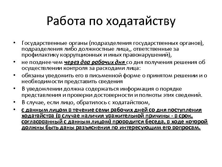Работа по ходатайству • Государственные органы (подразделения государственных органов), подразделения либо должностные лица, ,