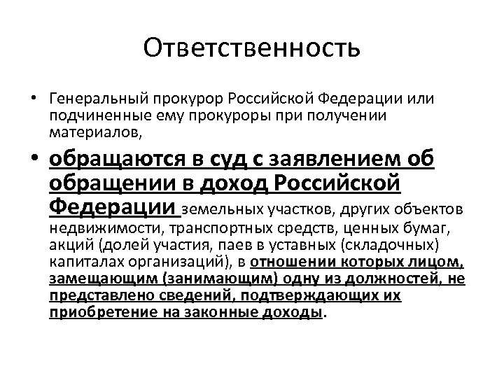 Ответственность • Генеральный прокурор Российской Федерации или подчиненные ему прокуроры при получении материалов, •