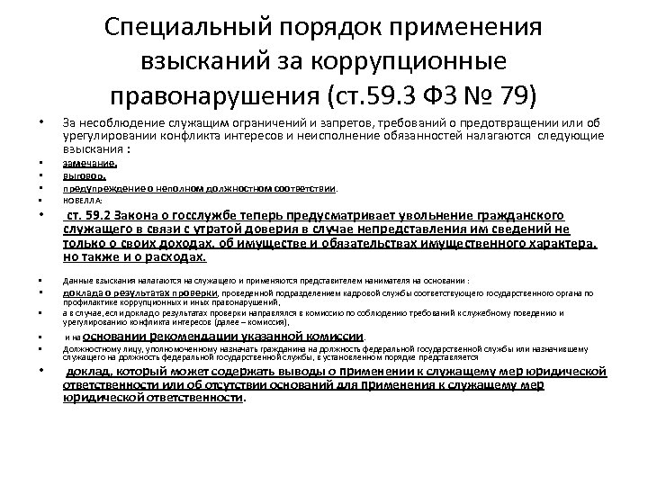 Специальный порядок применения взысканий за коррупционные правонарушения (ст. 59. 3 ФЗ № 79) •