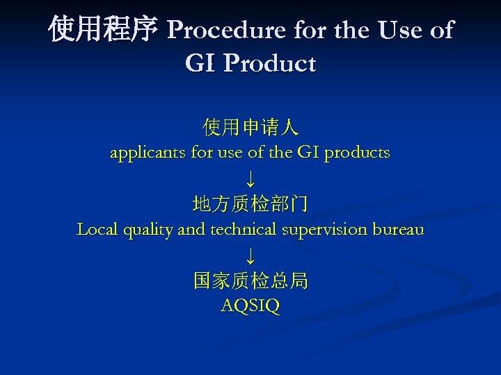 使用程序 Procedure for the Use of GI Product 使用申请人 applicants for use of the