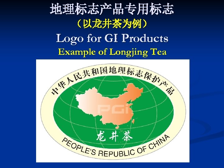 地理标志产品专用标志 (以龙井茶为例) Logo for GI Products Example of Longjing Tea