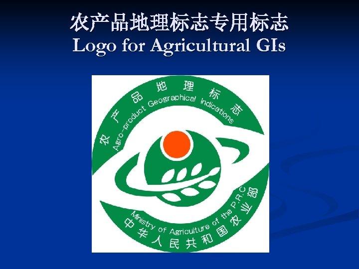 农产品地理标志专用标志 Logo for Agricultural GIs