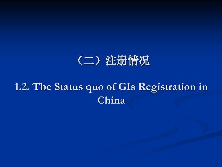 (二)注册情况 1. 2. The Status quo of GIs Registration in China