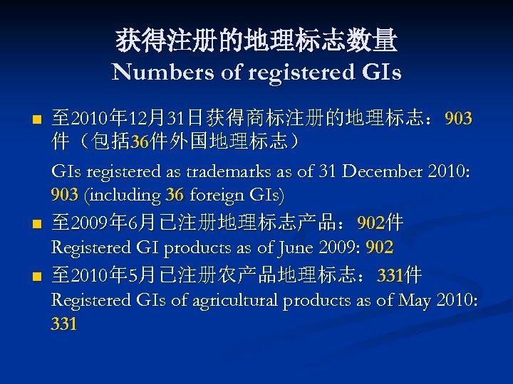 获得注册的地理标志数量 Numbers of registered GIs n n n 至 2010年 12月31日获得商标注册的地理标志: 903 件(包括 36件外国地理标志)