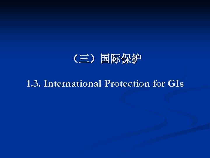 (三)国际保护 1. 3. International Protection for GIs
