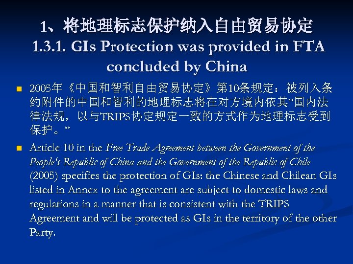 1、将地理标志保护纳入自由贸易协定 1. 3. 1. GIs Protection was provided in FTA concluded by China n