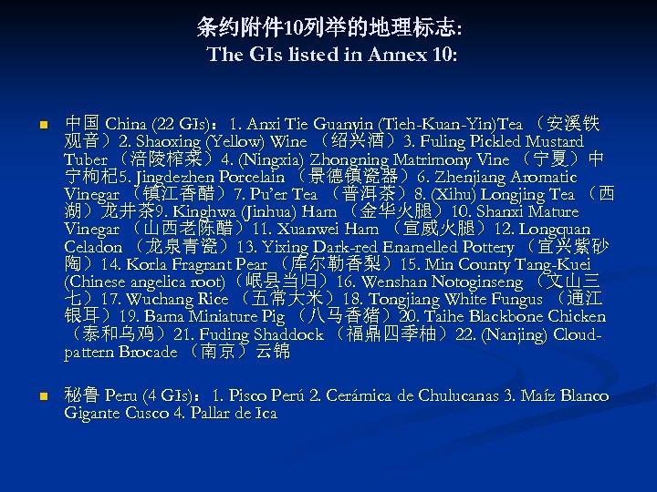 条约附件 10列举的地理标志: The GIs listed in Annex 10: n 中国 China (22 GIs): 1.