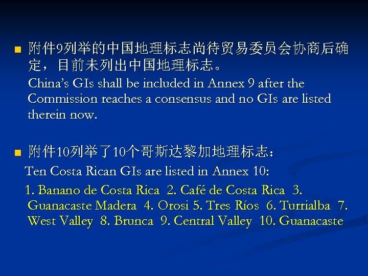 n 附件 9列举的中国地理标志尚待贸易委员会协商后确 定,目前未列出中国地理标志。 China's GIs shall be included in Annex 9 after the