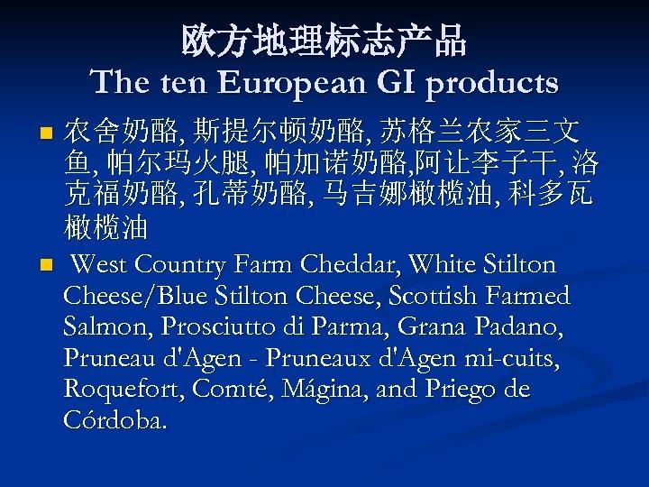 欧方地理标志产品 The ten European GI products 农舍奶酪, 斯提尔顿奶酪, 苏格兰农家三文 鱼, 帕尔玛火腿, 帕加诺奶酪, 阿让李子干, 洛