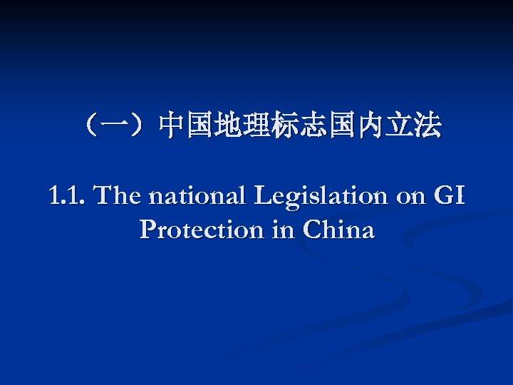 (一)中国地理标志国内立法 1. 1. The national Legislation on GI Protection in China