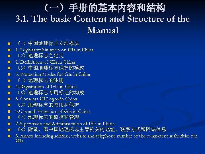 (一)手册的基本内容和结构 3. 1. The basic Content and Structure of the Manual n n n