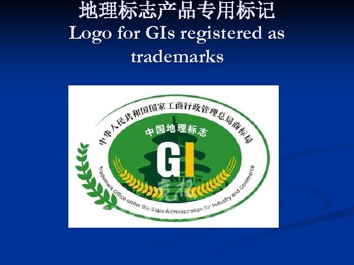 地理标志产品专用标记 Logo for GIs registered as trademarks