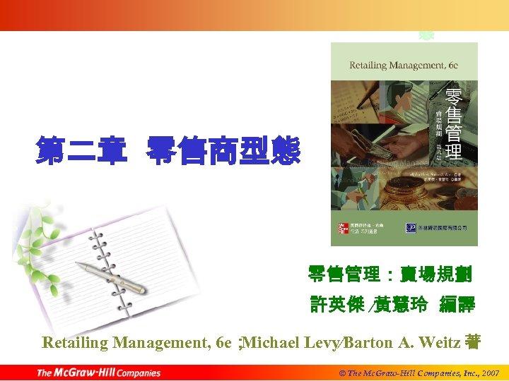 第二章 零售商型 態 第二章 零售商型態 零售管理:賣場規劃 許英傑 ∕黃慧玲 編譯 Retailing Management, 6 e; Michael