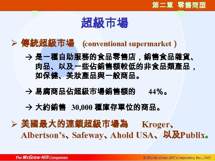 第一篇 零售的世 界 超級市場 第二章 零售商型 第二章 零售商類 態 型 Ø 傳統超級市場 ( conventional