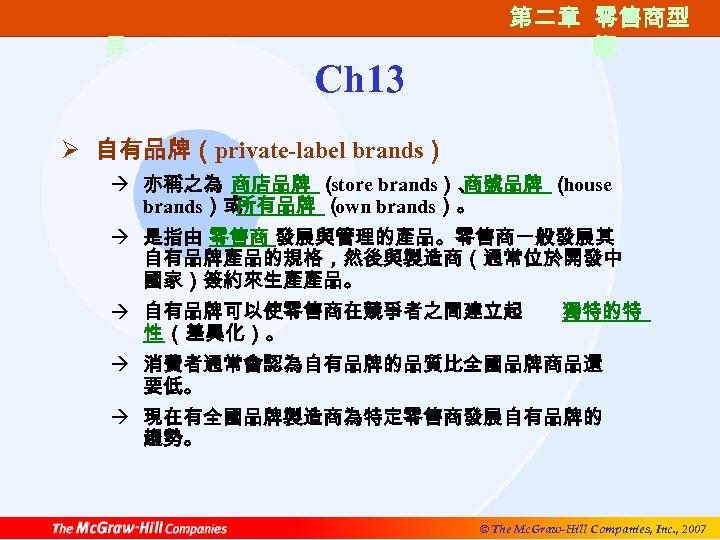 第一篇 零售的世 界 Ch 13 第二章 零售商型 第二章 零售商類 態 型 Ø 自有品牌(private-label brands)