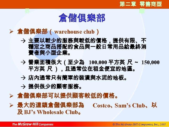 第一篇 零售的世 界 倉儲俱樂部 第二章 零售商型 第二章 零售商類 態 型 Ø 倉儲俱樂部(warehouse club) à