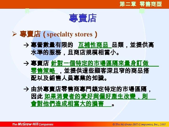 第一篇 零售的世 界 專賣店 第二章 零售商型 第二章 零售商類 態 型 Ø 專賣店(specialty stores) à