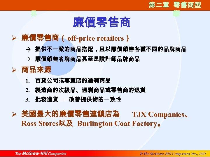 第一篇 零售的世 界 第二章 零售商型 第二章 零售商類 態 型 廉價零售商 Ø 廉價零售商(off-price retailers) à