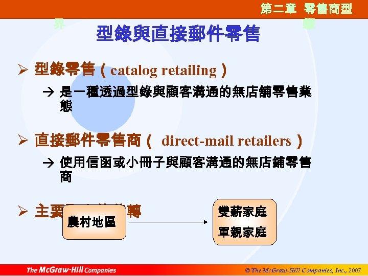 第二章 零售商型 第二章 零售商類 態 型 第一篇 零售的世 界 型錄與直接郵件零售 Ø 型錄零售(catalog retailing) à