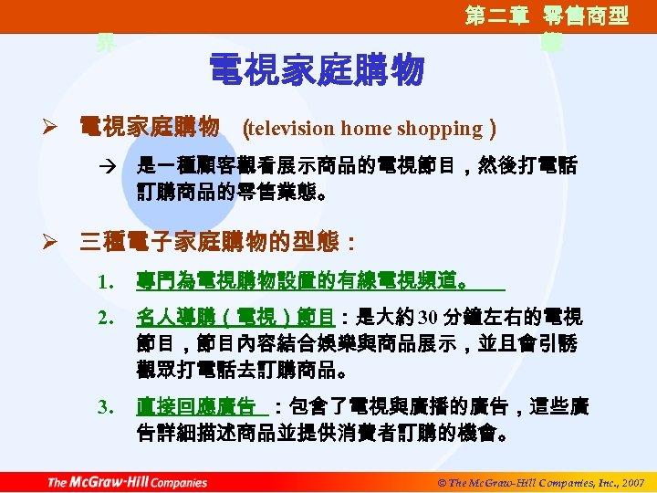第一篇 零售的世 界 電視家庭購物 第二章 零售商型 第二章 零售商類 態 型 Ø 電視家庭購物 ( television