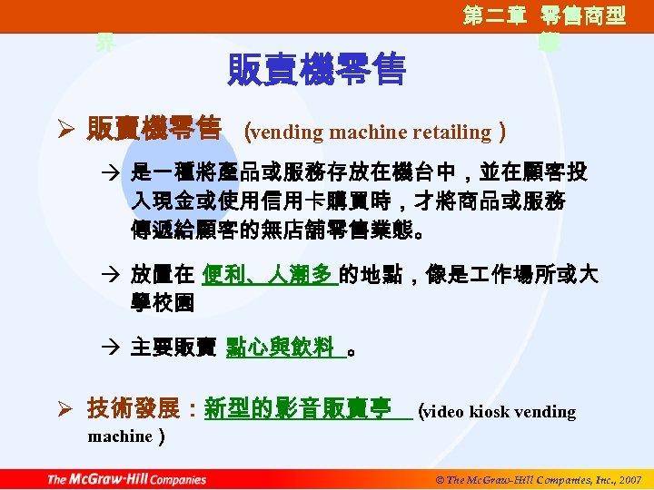 第一篇 零售的世 界 Ø 販賣機零售 第二章 零售商型 第二章 零售商類 態 型 ( vending machine