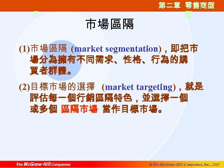 第一篇 零售的世 界 市場區隔 第二章 零售商型 第二章 零售商類 態 型 (1)市場區隔 (market segmentation),即把市 場分為擁有不同需求、性格、行為的購