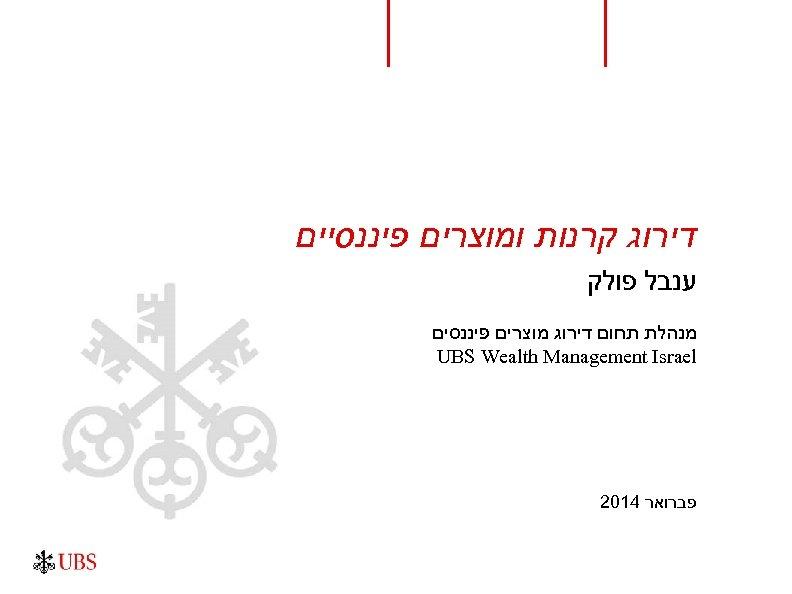 דירוג קרנות ומוצרים פיננסיים ענבל פולק מנהלת תחום דירוג מוצרים פיננסים UBS Wealth