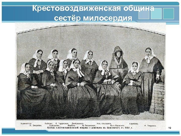 Крестовоздвиженская община сестёр милосердия 19