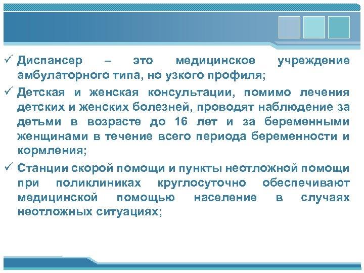 ü Диспансер – это медицинское учреждение амбулаторного типа, но узкого профиля; ü Детская и