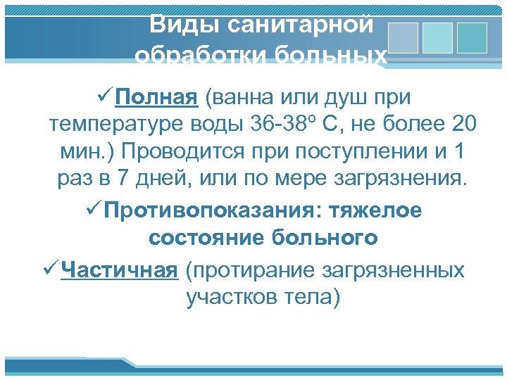 Виды санитарной обработки больных ü Полная (ванна или душ при температуре воды 36 -38º
