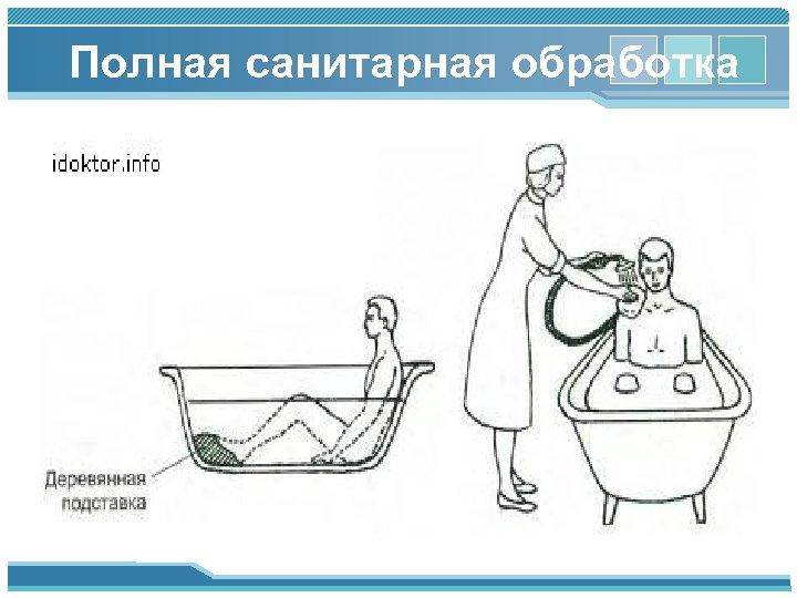 Полная санитарная обработка