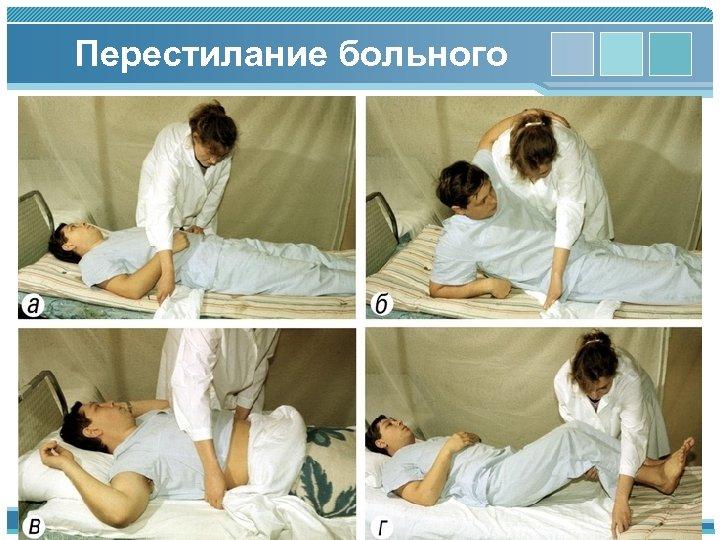 Перестилание больного