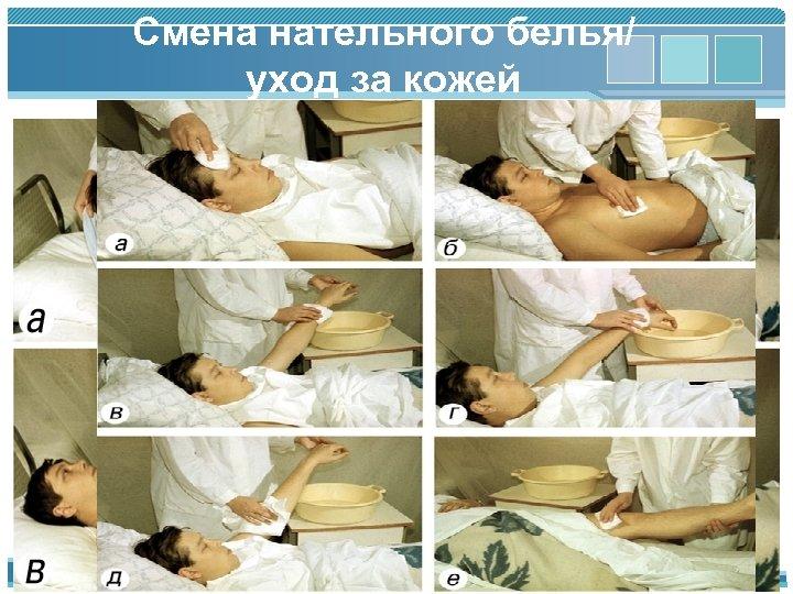 Смена нательного белья/ уход за кожей