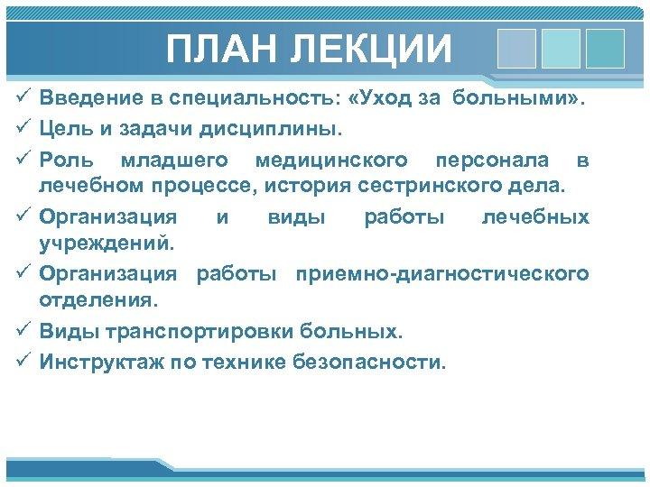 ПЛАН ЛЕКЦИИ ü Введение в специальность: «Уход за больными» . ü Цель и задачи