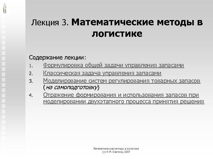 Лекция 3. Математические методы в логистике Содержание лекции: 1. Формулировка общей задачи управления запасами